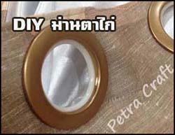 curtain eyelet DIY