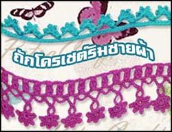 crochet trim DIY